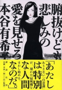 funuke_hard_01