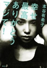 arimaji-book1