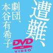 【DVD】遭難、(再演)