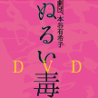 【DVD】ぬるい毒